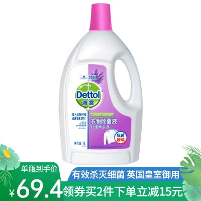 滴露(Dettol) 衣物除菌液薰衣草 3L家用衣服高效殺菌除螨殺滅螨蟲、孕婦兒童內衣內褲一起洗、配合洗衣粉、肥皂使用