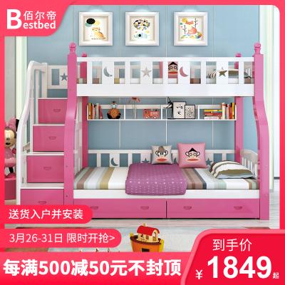 佰爾帝 實木床上下床成年床兩層兒童床雙層床高低子母床大人床松木床上下鋪梯柜樓梯組合床全實木床多功能彩色木床