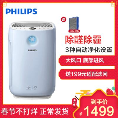 飞利浦(Philips)空气净化器AC2891/00 家用除甲醛雾霾 适用面积24-41m2气体CADR值344m3/h