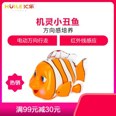 匯樂玩具(HUILE TOYS)機靈小丑魚 998 電動萬向行走 玩具音樂爬行寶寶學爬