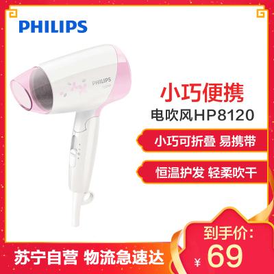 飞利浦(Philips) 电吹风HP8120 小巧易携带 1200W轻柔吹干 3档可调风速冷热风护发 恒温护发