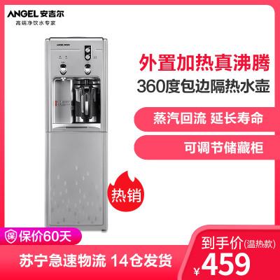 安吉爾(ANGEL)飲水機立式柜式溫熱型飲水機Y1058LK銀色外置水壺加熱310*305*988