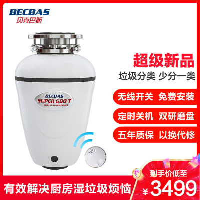 貝克巴斯(BECBAS)S680T 廚房家用食物垃圾處理器 廚余垃圾粉碎機 無線開關 定時關機 雙研磨盤 新品發售