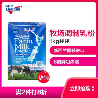 Theland紐仕蘭 牧場調制乳粉(全脂)1kg袋裝 新西蘭進口成人奶粉