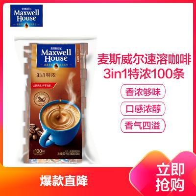 麦斯威尔三合一速溶咖啡 3in1特浓1300g(13g*100条)袋装