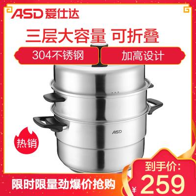 爱仕达(ASD) 蒸锅 QN1530 30CM复底304不锈钢 带蒸笼蒸屉 电磁炉通用 可作三层双层蒸锅
