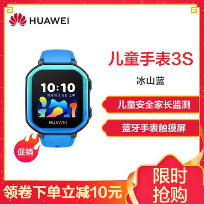 华为(HUAWEI)华为儿童手表3S 冰山蓝 智能防水学生定位电话+儿童安全家长监测+蓝牙手表触摸屏
