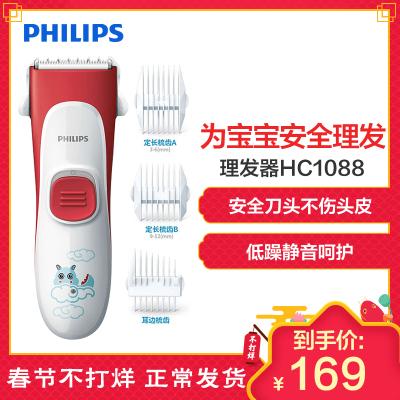 飞利浦(Philips)儿童电动理发器HC1088/15红色 婴儿家用剃头刀理发 安全陶瓷刀头 低噪音静音 全身水洗
