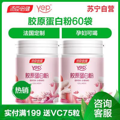 【2罐】湯臣倍健(BY-HEALTH) 膠原蛋白粉30袋 90g*2桶 魚膠原蛋白可搭葡萄籽維生素VCVE