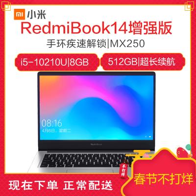 小米(MI)RedmiBook14英寸增强版轻薄本全新十代处理器笔记本电脑(i5-10210U 8G 512GSSD MX250 2G独显)手环疾速解锁 游戏 win10 月光银