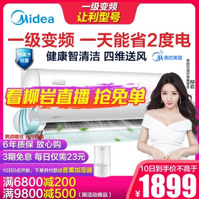 美的(Midea)1匹1級能效變頻智能家用掛機冷暖空調 靜音節能?強勁冷暖?1P掛壁式KFR-26GW/WXDN8A1@