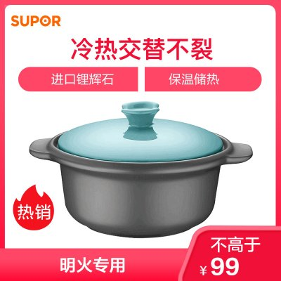 蘇泊爾(SUPOR)新陶養生煲怡悅系列淺湯煲湯鍋陶瓷煲 家用 燃氣 2.5l