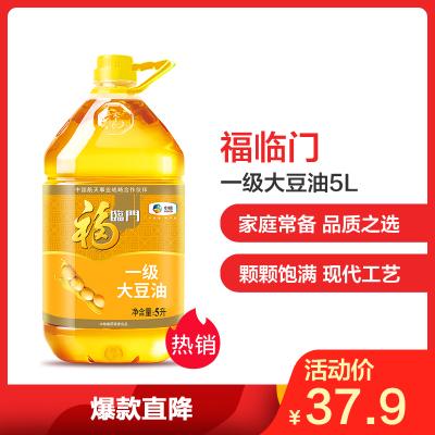 中粮福临门一级大豆油5L/桶家用 精炼一级油品清亮食用油
