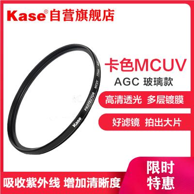 卡色(Kase)49mm PRO MC UV多層鍍膜uv鏡 鏡頭保護鏡 高清高透光無暗角 佳能尼康索尼鏡頭濾鏡 濾光鏡