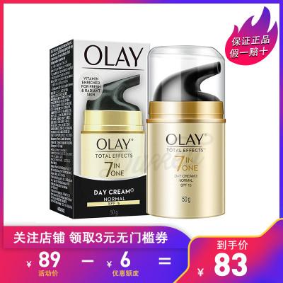 玉兰油(OLAY)面霜女 七效 多效修护霜50g 防晒霜保湿抗皱淡纹 大红瓶乳液SPF15