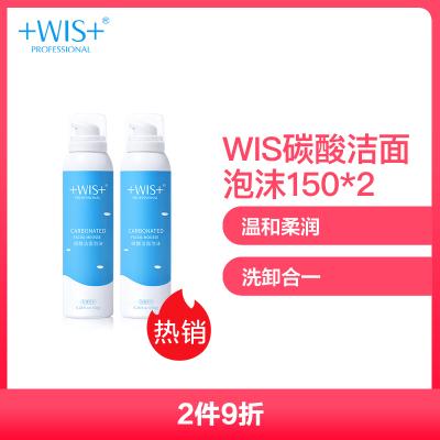 WIS碳酸潔面泡沫150g 深層清潔毛孔補水溫和控油洗面奶潔面乳女男士