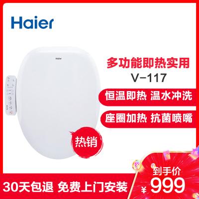 海尔(Haier)智能马桶盖全自动家用电子盖板即热式坐便盖冲洗器恒温即热 抗菌喷嘴 多种清洗V-117