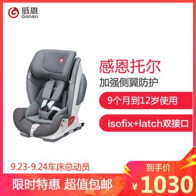 感恩兒童安全座椅9個月-12歲isofix接口車載寶寶座椅新品首發托爾