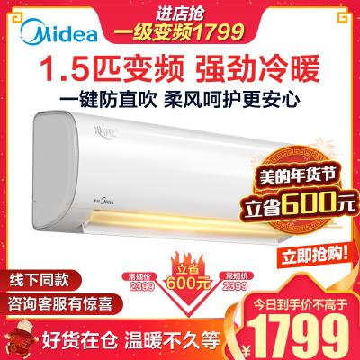 美的(Midea)1.5匹 变频静音运行 冷暖 挂机空调 KFR-35GW/BP2DN8Y-PH400(B3)
