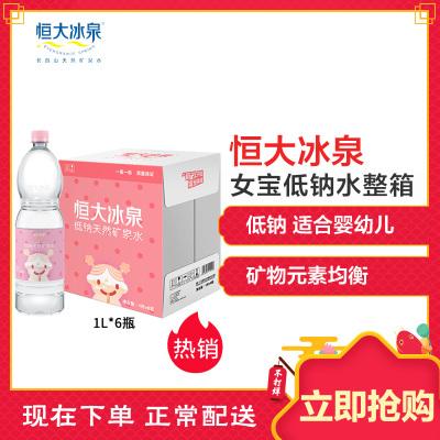 恒大冰泉婴儿水1L*6瓶整箱女版母婴水低钠水矿泉水适合婴幼儿
