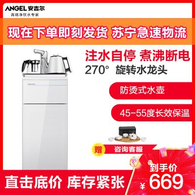 安吉爾(ANGEL)柜式溫熱型智能飲水機多功能下置式全自動家用茶吧機CB2705LK-W白色
