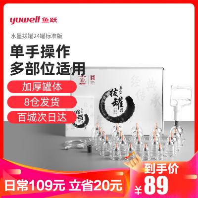 華佗牌(Hwato)拔罐器家用真空抽氣式活血化瘀撥火罐非玻璃全套吸濕氣罐24罐