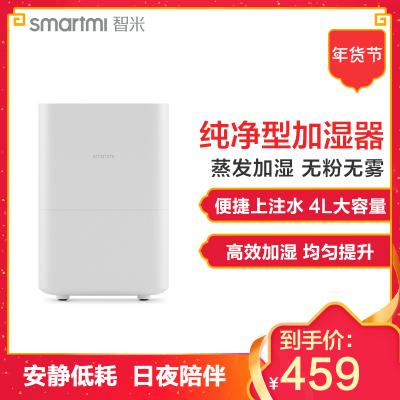 智米(SMARTMI)加湿器 米家APP控制 小米生态链4升大容量蒸发式家用母婴卧室 静音 无雾加湿CJXJSQ02ZM
