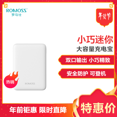 ROMOSS/罗马仕5000毫安迷你纤薄聚合物锂离子电芯 移动电源 便携充电宝通用 优雅白色