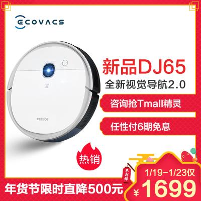 科沃斯(Ecovacs)扫地机器人地宝DJ65家用吸尘器 全自动智能回充 规划清扫 预约定时 扫拖一体机器人 APP操控