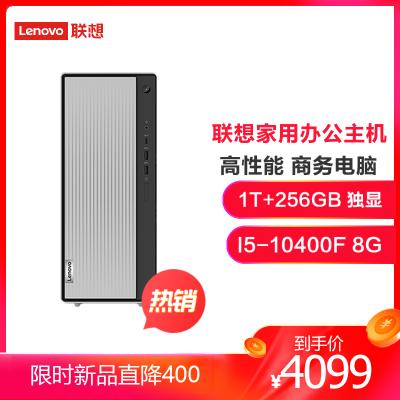 聯想(Lenovo)天逸510Pro十代酷睿高性能 商務家用高效辦公臺式機學習分體機臺式電腦主機 (I5-10400F 8G 1T+256GB 獨顯 ) 單主機