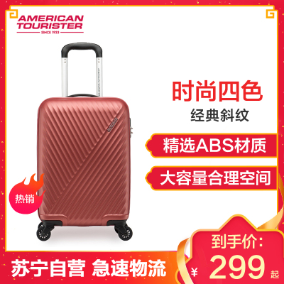 美旅拉杆箱万向轮女28英寸旅行箱男24英寸行李箱万向轮拉杆箱20英寸登机箱AX9