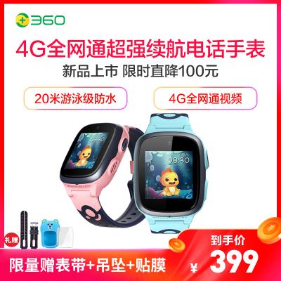 【直降30元】360兒童電話手表9X 移動聯通電信4G全網通視頻通話智能問答移動支付防水定位兒童電話手表 星空藍