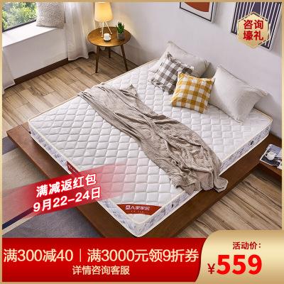 A家家具 床墊 簡約現代 海綿整網彈簧硬床墊子厚 臥室家具 1.2米1.5米1.8米 CD106