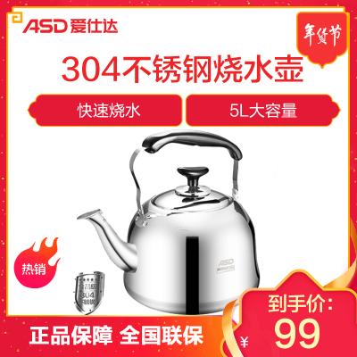 爱仕达 ASD 304不锈钢烧水壶 WG1505 自动鸣音水壶 燃气电磁灶通用烧水壶容量5000ML