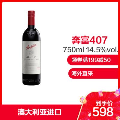 澳大利亞進口 penfolds 奔富酒莊 Bin407 赤霞珠木塞干紅葡萄酒紅酒2015 750ml 14.5%vol.