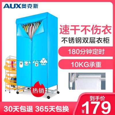 奧克斯(AUX)烘干機家用干衣機暖風機省電風干機雙層速干烘衣機衣服烘干衣柜不銹鋼承重10公斤 RC-R3藍色帶毛巾架