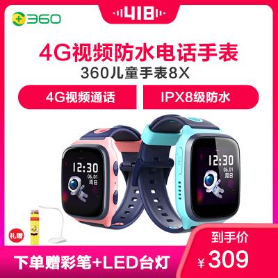 360 兒童電話手表8X 智能語音問答定位支付手表 學生兒童移動聯通4G視頻拍照手表手機 粉色