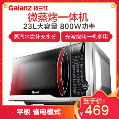 格兰仕 Galanz 微波炉SD-G238W(S0D) 光波炉 烤箱一体机 800W 23L 智能 家用 平板 省电模式
