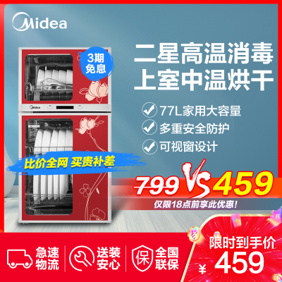 美的(Midea)立式消毒柜MXV-ZLP80K03 77升家用小型二星級廚房臺式碗筷柜 雙門不銹鋼高溫抑菌