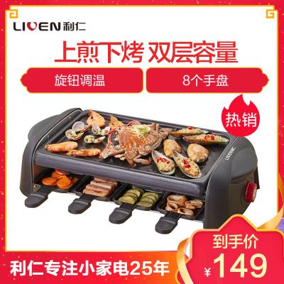 利仁(Liven)煎烤盘KL-J4300 家用电烤炉电烤盘烧烤炉韩式不粘涂层烤肉锅烤肉机五档调节