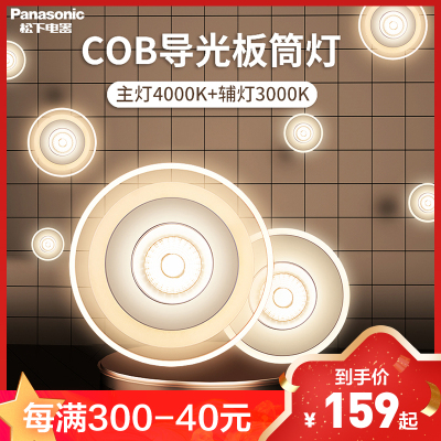 松下(Panasonic)LED大小導光板睿放主輔照明COB筒燈家用嵌入式客廳天花燈具桶燈防炫目無頻閃8W11W13W
