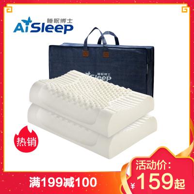 睡眠博士(AiSleep) 泰国乳胶枕头枕芯 护颈枕双人成人橡胶乳胶颈椎枕头 一对装(2只)春季;夏季;秋季;冬季