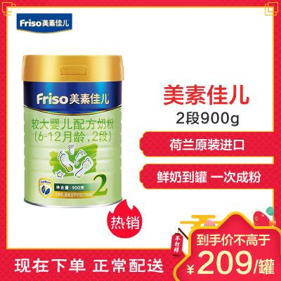 美素佳儿(Friso)较大婴儿配方牛奶粉2段(6-12个月婴幼儿适用)900克罐装(荷兰原装进口)
