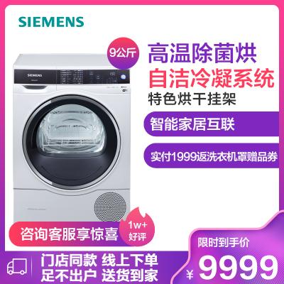 西门子(SIEMENS) XQG90-WT47U6H00W 9公斤 高温除菌烘 家居互联 自洁冷凝系统 烘干机(白色)
