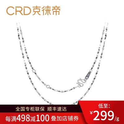 CRD克徠帝Pt950鉑金項鏈女正品百搭女款簡約素鏈白金項鏈鎖骨鏈鏡片鏈