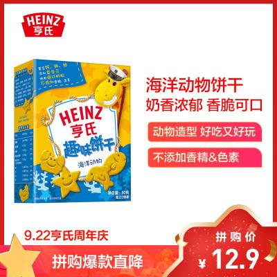 Heinz/亨氏趣味餅干海洋動物80g 亨氏寶寶零食餅干 無添加輔食動物餅干零食 兒童營養輔食