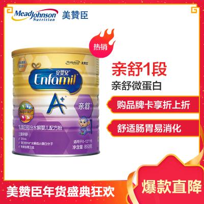 美赞臣亲舒幼儿配方奶粉0-6月龄.1段850g罐装