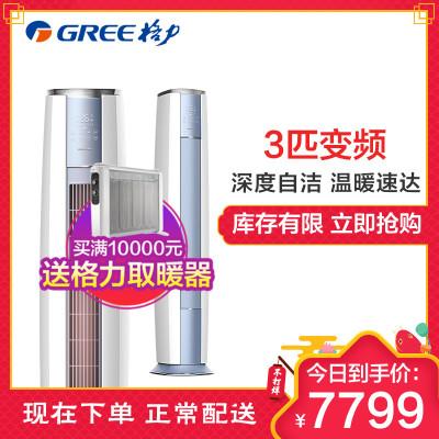 格力(GREE)3匹 变频 KFR-72LW/NhZaB3W 云酷 格力APP智控 冷暖 柜机空调
