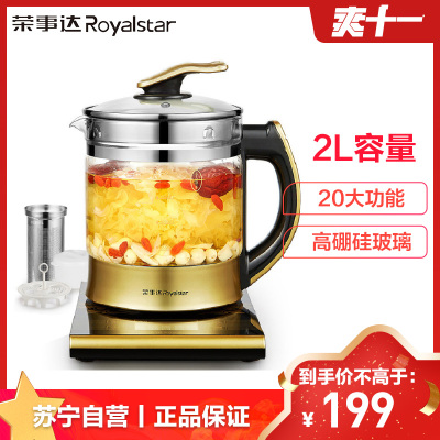 榮事達(Royalstar)養生壺2L容量 YSH15P(A)觸控式全自動加厚玻璃多功能電熱燒水壺花茶壺煮茶器黑茶養身