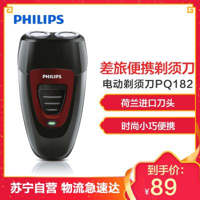 飞利浦(Philips)电动剃须刀PQ182/16 充电式无线刮胡刀 原装正品 旋转式双刀头 刀头水洗